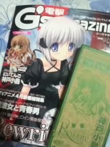 電撃G's magazine 2011年 5月号