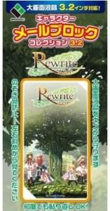 キャラクターメールブロックコレクション3.2 Rewrite