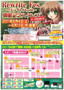 Rewrite Fes.開催記念スタンプ in OSAKA
