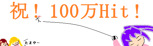 100万Hit突破記念