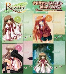 Rewrite クリアファイルセット A 小鳥&ちはや&朱音&小鳥ver.2