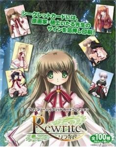 ブロッコリー ハイブリッド カードコレクション 「Rewrite」 BOX